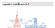 Были ли вы в Бишкеке?