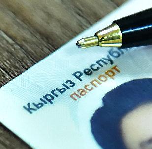 Паспорт Кыргызской Республики. Архивное фото