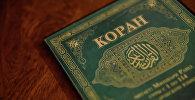 Куран китеп. Архив