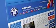 Снимок с официальной страницы сайта www.sng.kg, Министерства иностранных дел КР