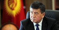 Премьер-министр Кыргызской Республики Сооронбай Жээнбеков во время рабочего совещания. Архивное фото