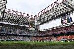 Миландагы Сан-Сиро стадиону. Архив