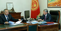 Президент Алмазбек Атамбаев Өзгөчө кырдаалдар министри Кубатбек Бороновду кабыл алуу учурунда.