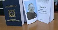 Энциклопедия Манас великого манасчы Саякбая Каралаева