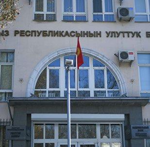 Улуттук банк. Архивдик сүрөт