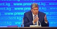 Президент Алмазбек Атамбаев жыл жыйынтыгын чыгаруучу маалымат жыйында.