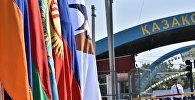 Флаги стран ЕАЭС на фоне контрольного-пропускного пункта Ак-Жол. Архивное фото