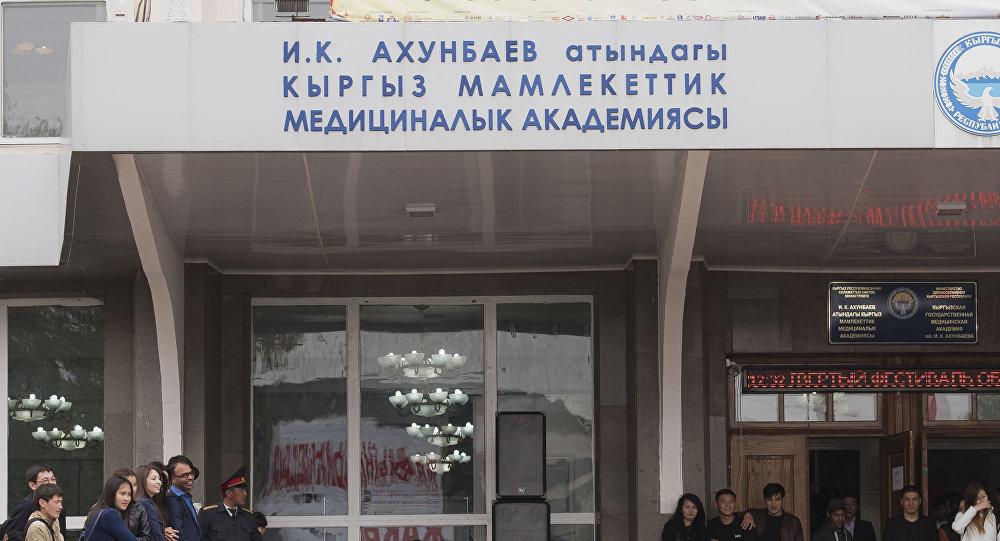 Медициналык академия. Архив