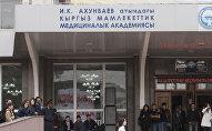 Здание Кыргызской государственной медицинской академии. Архивное фото