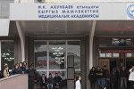 Кыргыз мамлекеттик медициналык академиясы. Архив