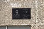 Мемориальная доска уроженцу Кыргызстана Андрею Велько, погибшему во время терактов в Беслане