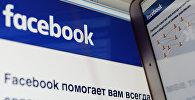Facebook социалдык тармагы. Архив