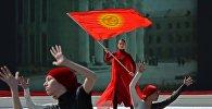 Девушка с флагом Кыргызстана во время концерта. Архивнео фото