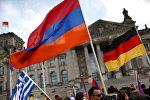 Флаги Армении и Германии перед зданием Рейхстага в котором находится парламент Бундестага Германии. Архивное фото