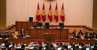 Зал заседания депутатов Жогорку Кенеша. Архивное фото