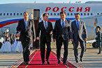 В Кыргызстан с официальным визитом прибыл Председатель Правительства Российской Федерации Дмитрий Медведев.