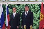 Россиянын премьер-министри Дмитрий Медведев КР өкмөт башчысы Сооронбай Жээнбеков менен жолугушуу учурунда.