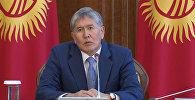 Атамбаев Кыргызстан КМШнын тармактык органдарын реформалоо сунушу колд