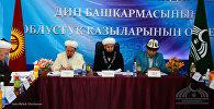 Кыргызстан дин башкармалыгы. Архив