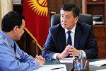 Премьер-министр Сооронбай Жээнбеков бүгүн, 10-июнда,  ички иштер министри Кашкар Жунушалиевди кабыл алды.