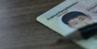 Кыргыз Республикасынын жаранын паспорту, архивдик сүрөт