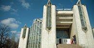 Дворец бракосочетания города Бишкек. Архивное фото