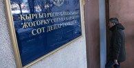 Табличка у здания Верховного суда Кыргызской Республики. Архивное фото