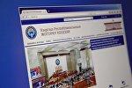 Жогорку Кеңештин жаңы сайты