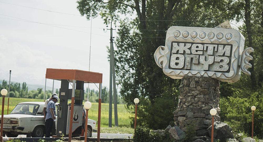 Въезд в Джети-Огузский район. Архивное фото