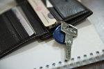 Ключи от квартиры и портмоне на столе. Архивное фото