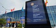 Информационная стойка с символикой XX Санкт-Петербургского международного экономического форума у здания ЭкспоФорума. Архивное фото