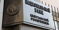 Вывеска у здания Национального банка Кыргызской Республики. Архивное фото