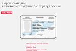 Кыргызстандагы жаңы биометрикалык паспорттун эскизи
