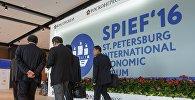 Участники идут на панельную сессию в рамках XX Петербургского международного экономического форума. Архивное фото