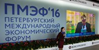 XX Петербургский международный экономический форум. День третий
