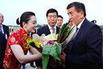 Как встретили премьера Жээнбекова в аэропорту в Китае