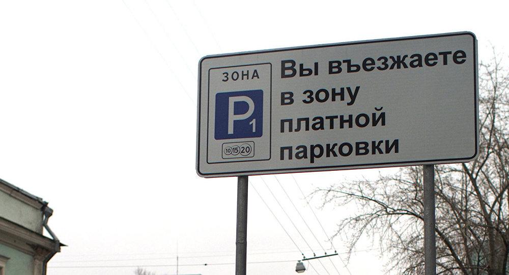 Указатель платной автомобильной парковки. Архивное фото