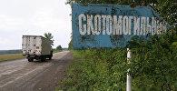 Указатель Скотомогильник на трассе. Архивное фото