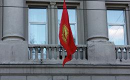 Флаг Кыргызстана на здании посольства КР в Москве. Архивное фото