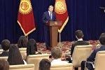 Про ум, совесть, Максима и Айдара — встреча Атамбаева с выпускниками
