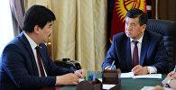 Премьер-министр Кыргызской Республики Сооронбай Жээнбеков во время встречи с министром культуры, информации и туризма Кыргызской Республики Алтынбеком Максутовым