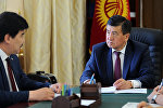 Премьер-министр Сооронбай Жээнбеков Маданият, маалымат жана туризм министри Алтынбек Максутовду кабыл алды.