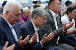 Президент КР Алмазбек Атамбаев во время праздничного Айт-намаза по случаю Орозо айта. Архивное фото