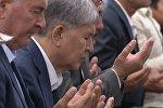 Президент Атамбаев молился в сельской мечети и жал руки кыргызстанцам