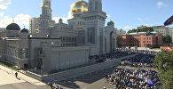Праздничная молитва мусульман у соборной мечети Москвы в честь Ураза-байрам
