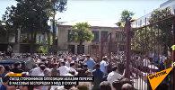 Толпа выломала ворота и ворвалась во двор МВД Абхазии