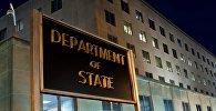 Государственный департамент США. Архивное фото
