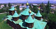 Архитектурные памятники Кыргызстана — деревянная церковь в Караколе