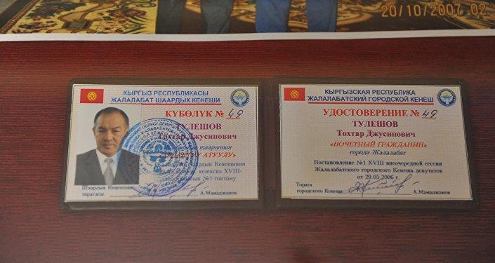 Тулешовдун 2006-жылы берилген Жалал-Абад шаарынын Ардактуу атуулу күбөлүгү