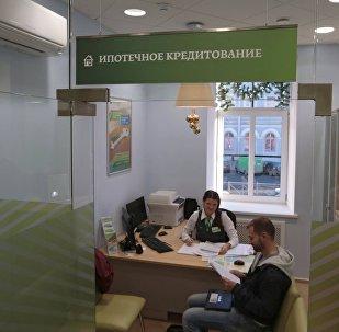 Отдел ипотечного кредитования в банке. Архивное фото